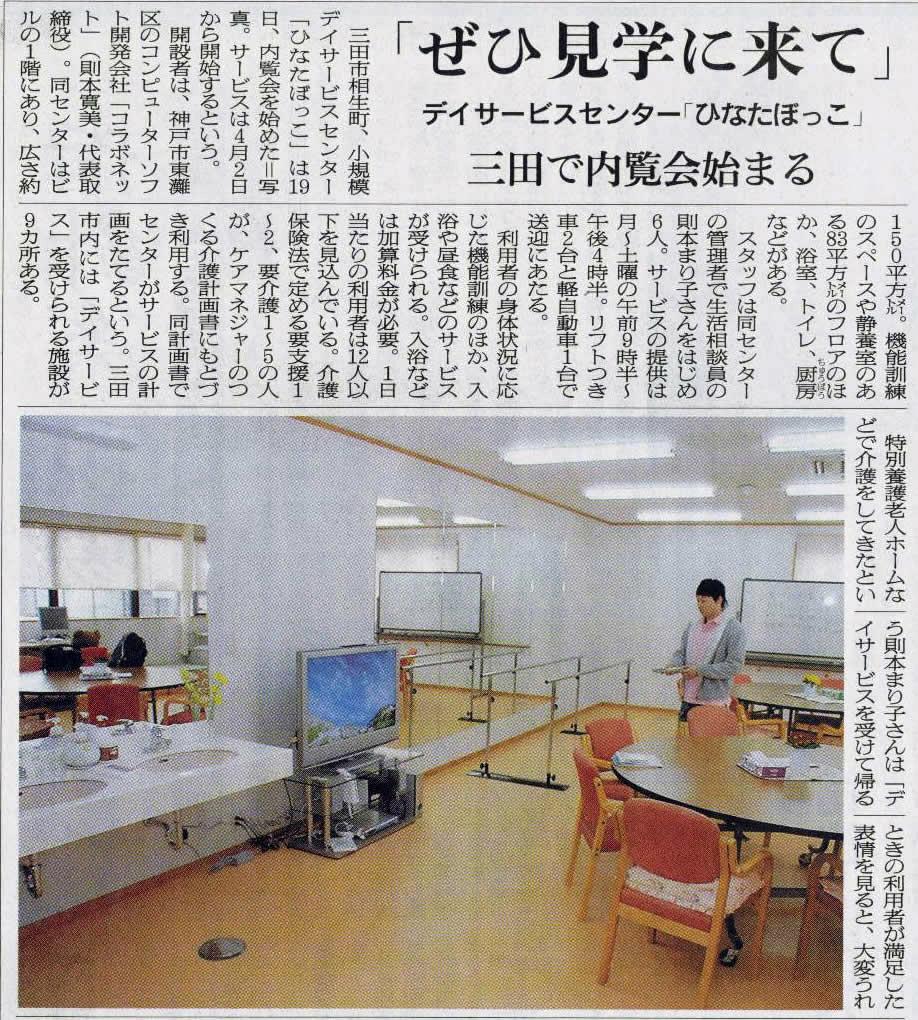平成19年3月20日 朝日新聞