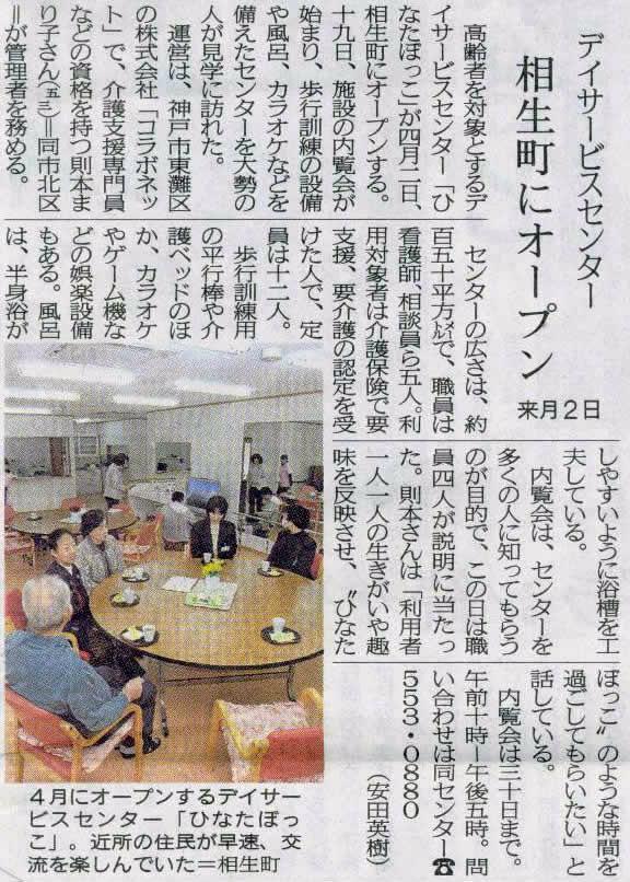 平成19年3月20日 神戸新聞
