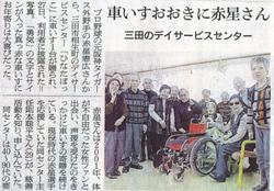 平成22年12月28日 朝日新聞