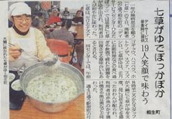 平成23年1月8日 神戸新聞