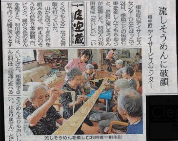 平成24年8月25日 神戸新聞