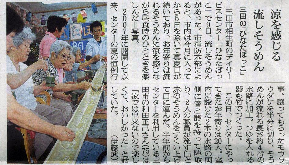 平成23年8月10日 朝日新聞