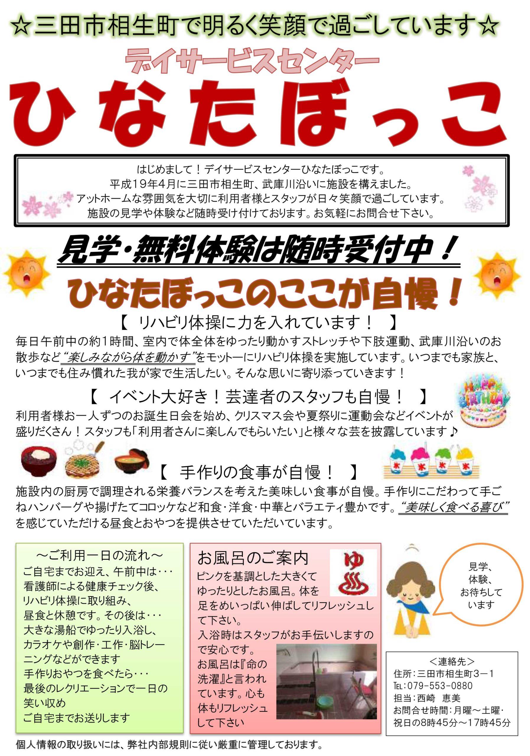 三田市のデイサービス一日無料体験のご案内
