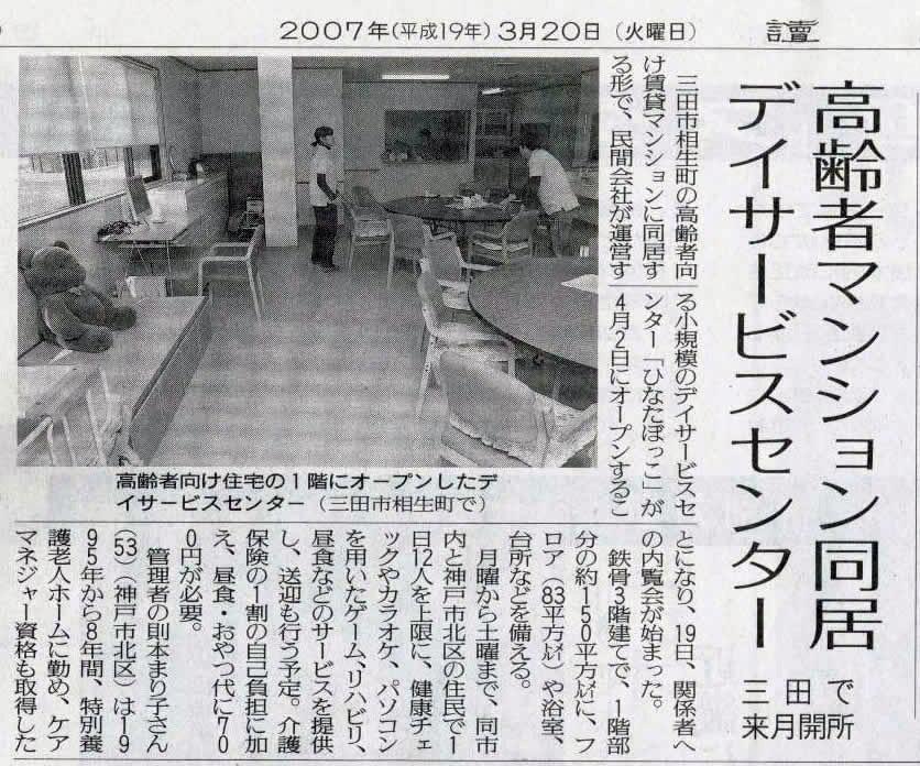 平成19年3月20日 読売新聞